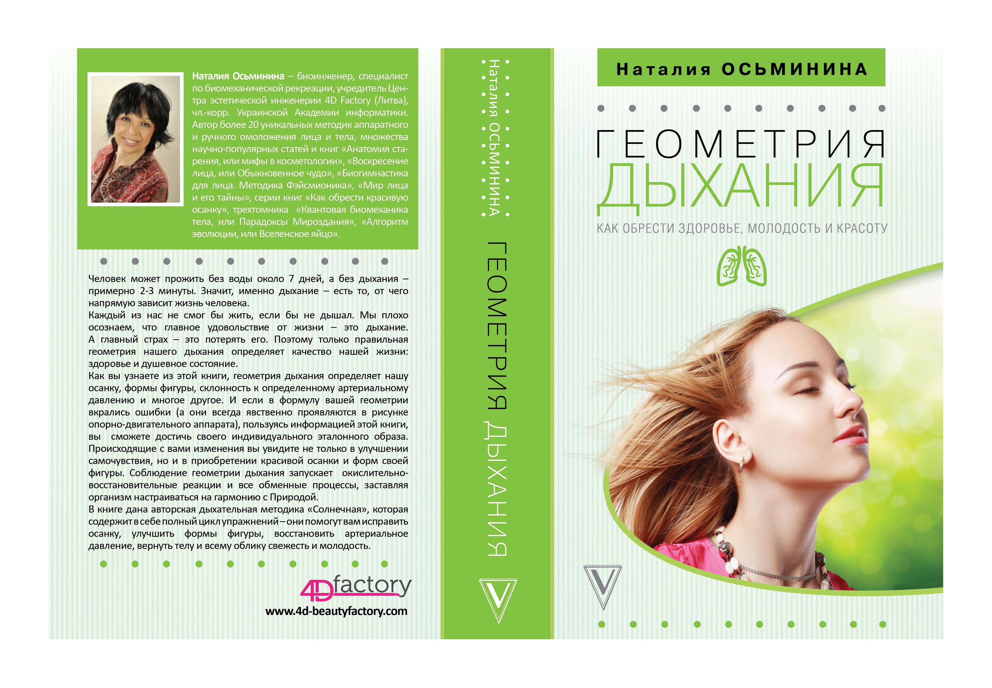 Blog user (Natalija Osminina (Osminina)) 29